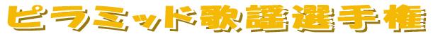 ピラミッド カラオケ 賞金 ビデオ撮影 JNP(ジェイ・エヌ・ピー) モデル募集